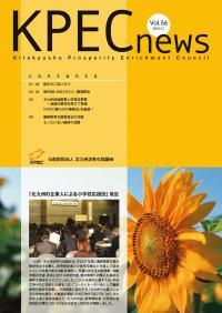 KPEC NEWS Vol.56