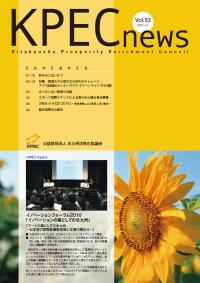 KPEC NEWS Vol.53