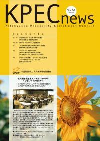 KPEC NEWS Vol.54