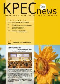 KPEC NEWS Vol.55