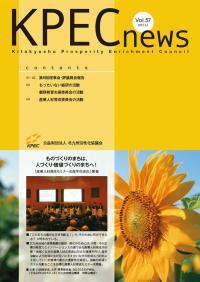 KPEC NEWS Vol.57