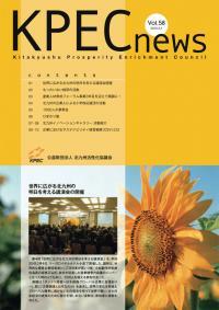 KPEC NEWS Vol.58