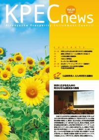 KPEC NEWS Vol.59