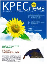 KPEC NEWS Vol.62