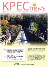 KPEC NEWS Vol.63