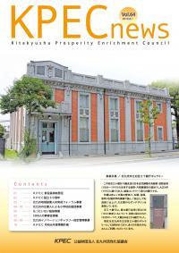KPEC NEWS Vol.64