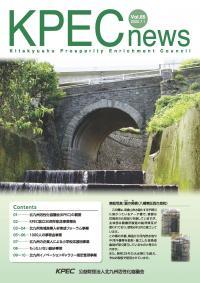 KPEC NEWS Vol.65
