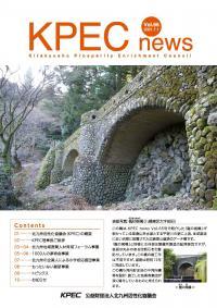 KPEC NEWS Vol.66